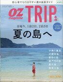 OZ magazine増刊 OZ Trip (オズトリップ) 2017年 08月号 [雑誌]