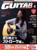 スコア充実!ギターがグングンうまくなるプレイマガジン Go!Go!GUITAR2017年8月号