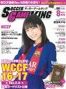 サッカーゲームキング 2017年 08月号 [雑誌]