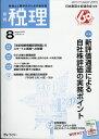 税理 2017年 08月号 [雑誌]