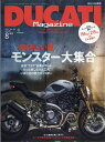 DUCATI Magazine (ドゥカティ マガジン) 2017年 08月号 [雑誌]