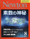 Newton (ニュートン) 2017年 08月号 [雑誌]