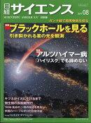 日経 サイエンス 2017年 08月号 [雑誌]