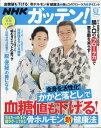 NHK ためしてガッテン 2017年 08月号 [雑誌]