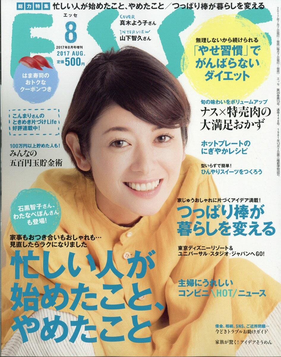 ESSE (エッセ) ミニサイズ版 2017年 08月号 [雑誌]