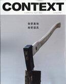 CONTEXT (コンテキスト) vol.1 2017年 08月号 [雑誌]