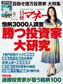 日経マネー 2017年 08月号 [雑誌]