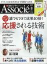 日経ビジネス Associe (アソシエ) 2017年 08月号 [雑誌]