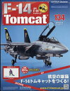 週刊 F-14トムキャット 2017年 8/23号 [雑誌]