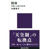 院政 (講談社現代新書)