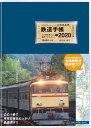 鉄道手帳[2020年版] [ 創元社編集部 ]