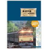 鉄道手帳(2020年版)