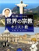 池上彰のよくわかる世界の宗教キリスト教