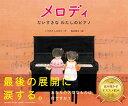 メロディ 〜だいすきなわたしのピアノ〜 [ くすのきしげのり(作)、森谷明子(絵) ]