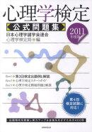 心理学検定公式問題集(2011年度版)