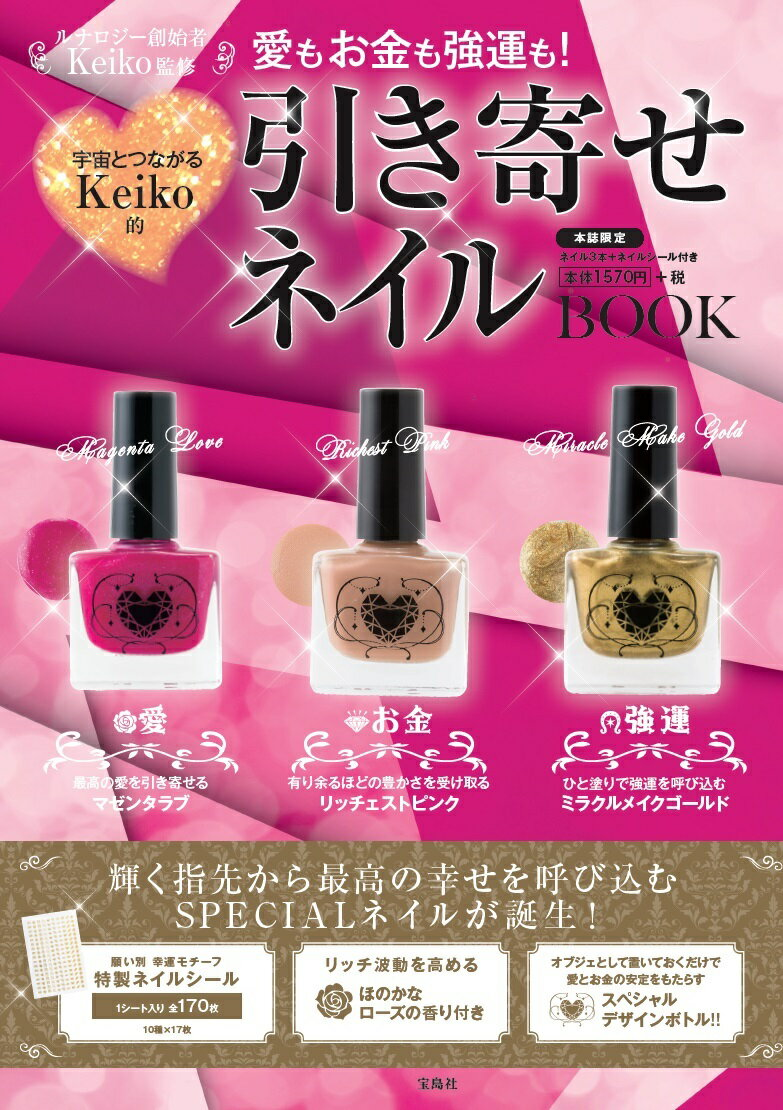 愛もお金も強運も!宇宙とつながるKeiko的引き寄せネイルBOOK ([バラエティ]) [ Keiko ]