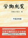 労働総覧(平成29年版) [ 労働法令協会 ]