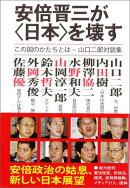 安倍晋三が〈日本〉を壊す