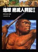地球絶滅人類記(1)
