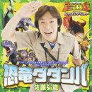 TVアニメ「古代王者 恐竜キング Dキッズ・アドベンチャー」新エンディングテーマ::恐竜ダダンバ