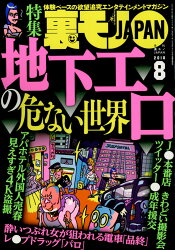 裏モノ JAPAN (ジャパン) 2018年 08月号 [雑誌]