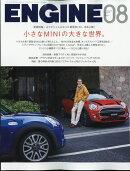 ENGINE (エンジン) 2018年 08月号 [雑誌]