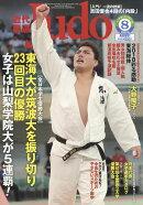 近代柔道 (Judo) 2018年 08月号 [雑誌]