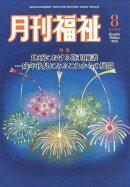 月刊 福祉 2018年 08月号 [雑誌]