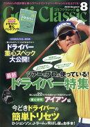 Golf Classic (ゴルフクラッシック) 2018年 08月号 [雑誌]