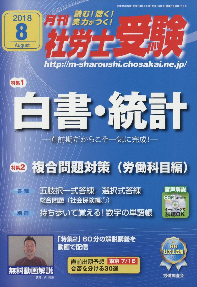 月刊 社労士受験 2018年 08月号 [雑誌]