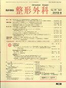 整形外科 2018年 08月号 [雑誌]
