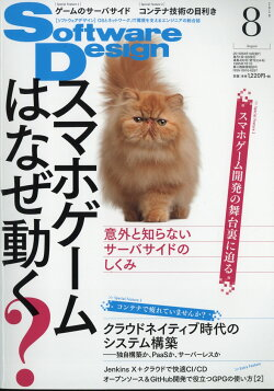 Software Design (ソフトウェア デザイン) 2018年 08月号 [雑誌]
