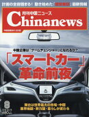 月刊 中国 NEWS (ニュース) 2018年 08月号 [雑誌]