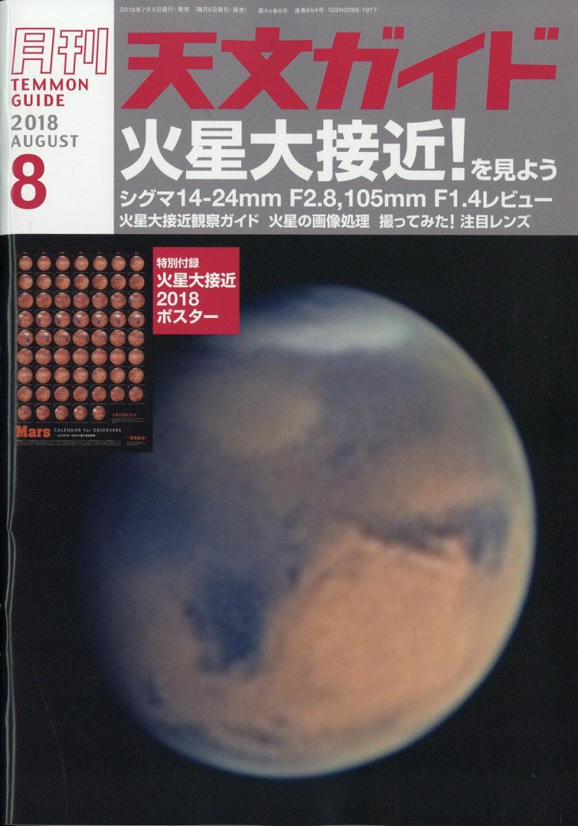 天文ガイド 2018年 08月号 [雑誌]