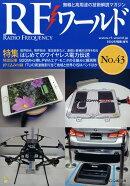 RF (アールエフ)ワールド No.43 2018年 08月号 [雑誌]
