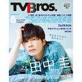 【予約】TVBros.(テレビブロス) 2018年 08月号 [雑誌]