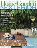 HomeGarden & EXTERIOR (ホームガーデン アンド エクステリア) 4 2018年 08月号 [雑誌]