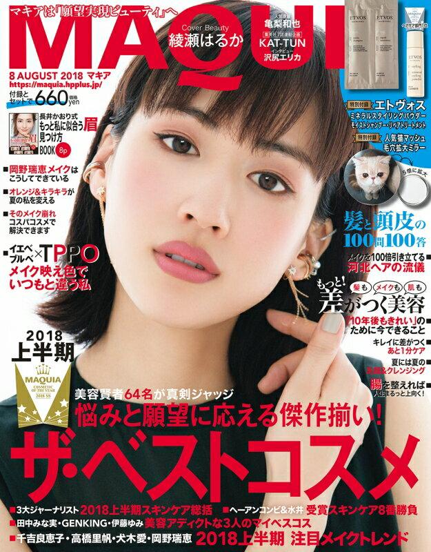 MAQUIA (マキア) 2018年 08月号 [雑誌]