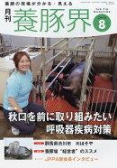 養豚界 2018年 08月号 [雑誌]