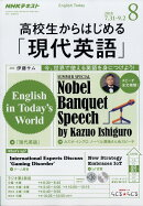 NHKラジオ 高校生からはじめる「現代英語」 2018年 08月号 [雑誌]