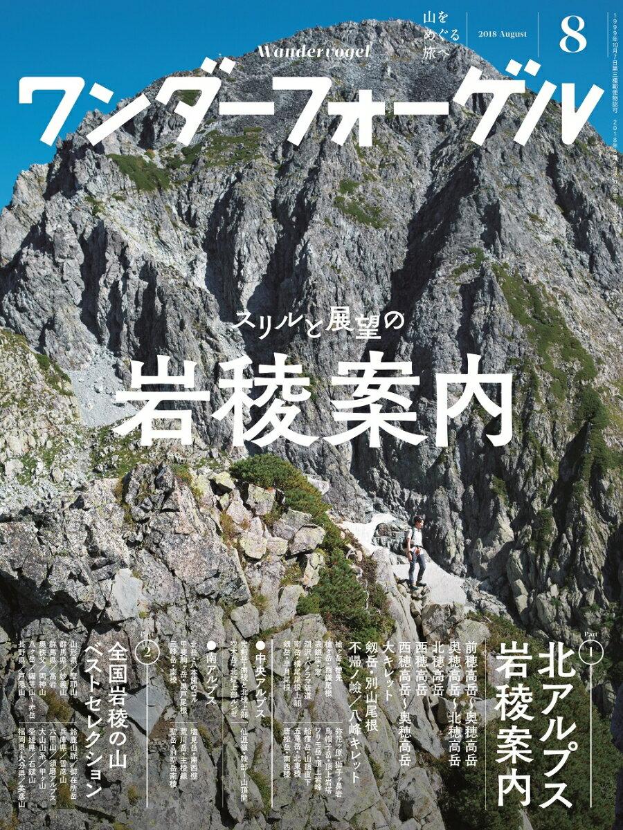 ワンダーフォーゲル 2018年 08月号 [雑誌]