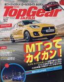 Top Gear JAPAN (トップギアジャパン) 019 2018年 08月号 [雑誌]