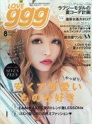 love ggg(ラブジー) vol.3 2018年 08月号 [雑誌]