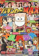 漫画パチンカーギガMAX (マックス) Vol.5 2018年 08月号 [雑誌]