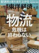 週刊 東洋経済 2018年 8/25号 [雑誌]