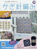 ふだん使いのかわいいかぎ針編み 2018年 8/29号 [雑誌]