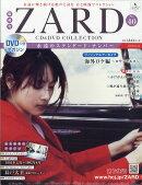 隔週刊 ZARD CD&DVD COLLECTION (ザード シーディーアンドディーブイディー コレクション) 2018年 8/22号 [雑誌]