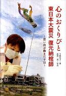 心のおくりびと東日本大震災復元納棺師
