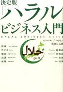 「ハラル」ビジネス入門