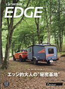 カーセンサーEDGE (エッジ) 西日本版 2018年 08月号 [雑誌]